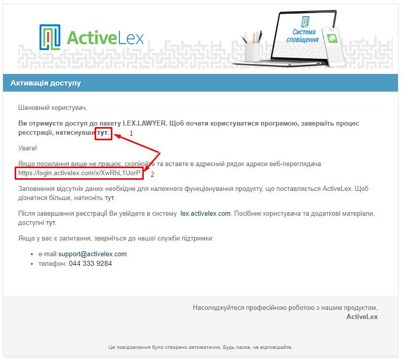 Авторизація в системі LEX